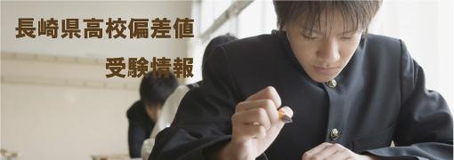 長崎県の高等学校の偏差値ランク・受験情報です。長崎県の公立高校偏差値、私立高校偏差値ごとに高校をご紹介致します。長崎県の受験生にとってのお役立ちサイト。